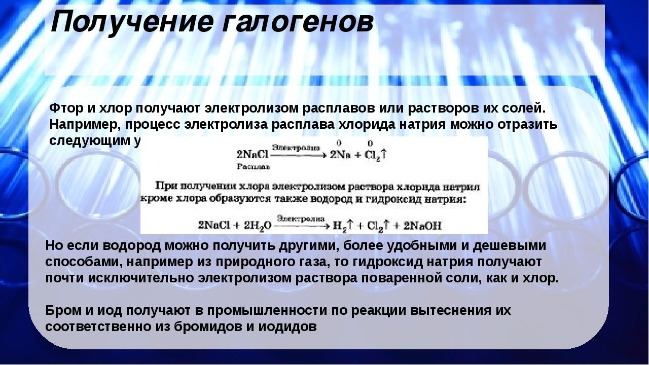 Получение галогенов Фтор и хлор получают электролизом расплавов или растворо...