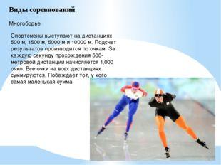 Виды соревнований  Многоборье Спортсмены выступают на дистанциях 500 м, 1500