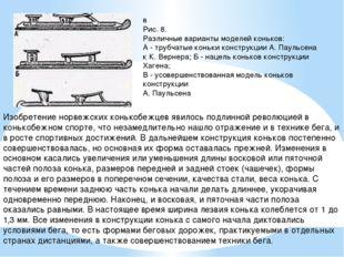в Рис. 8. Различные варианты моделей коньков: А - трубчатые коньки конструкци