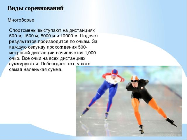 Виды соревнований  Многоборье Спортсмены выступают на дистанциях 500 м, 1500...