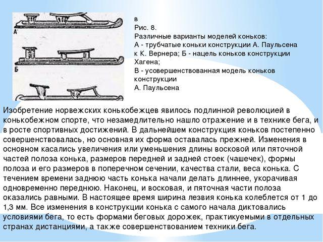в Рис. 8. Различные варианты моделей коньков: А - трубчатые коньки конструкци...