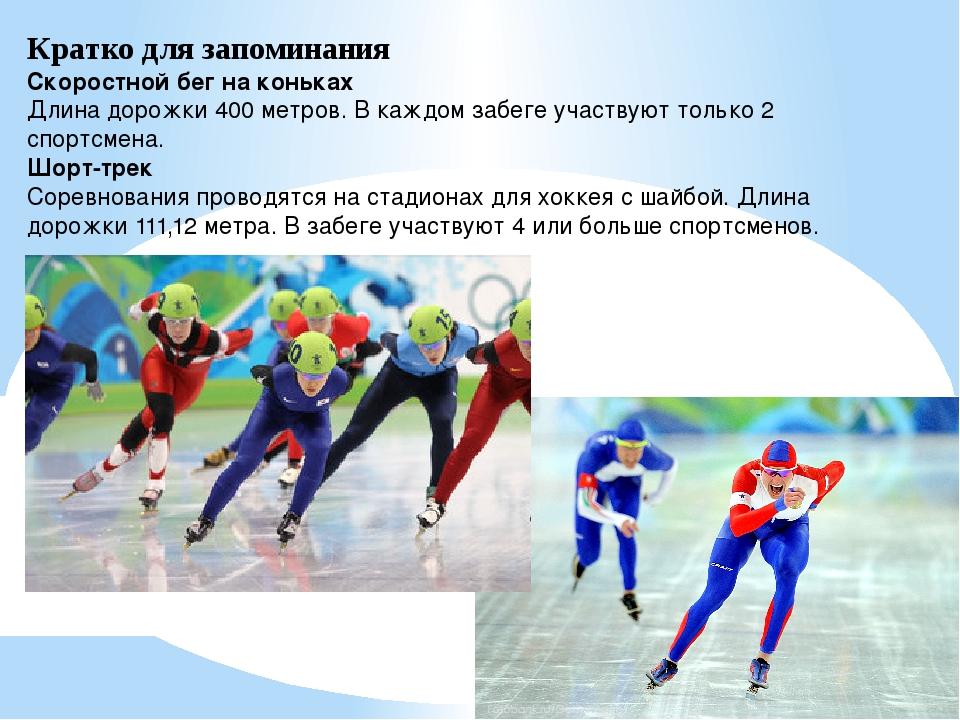 Кратко для запоминания Скоростной бег на коньках Длина дорожки 400 метров. В...
