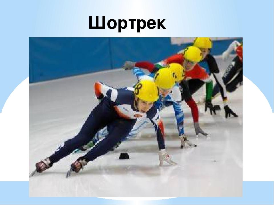 Шортрек