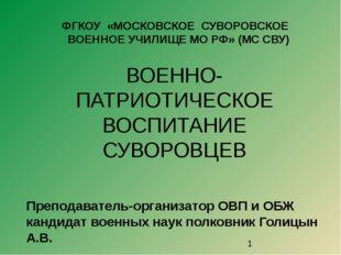 ВОЕННО-ПАТРИОТИЧЕСКОЕ ВОСПИТАНИЕ СУВОРОВЦЕВ Преподаватель-организатор ОВП и О