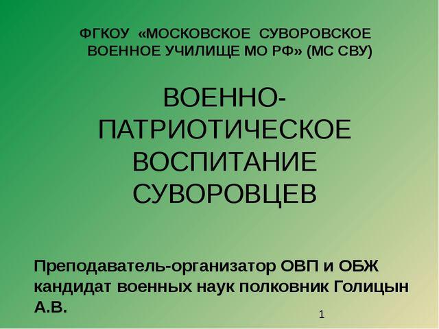 ВОЕННО-ПАТРИОТИЧЕСКОЕ ВОСПИТАНИЕ СУВОРОВЦЕВ Преподаватель-организатор ОВП и О...