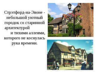 Стрэтфорд-на-Эвоне - небольшой уютный городок со старинной архитектурой и тих