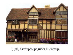 Дом, в котором родился Шекспир.