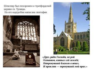 Шекспир был похоронен в стратфордской церкви св. Троицы. На его надгробии нап