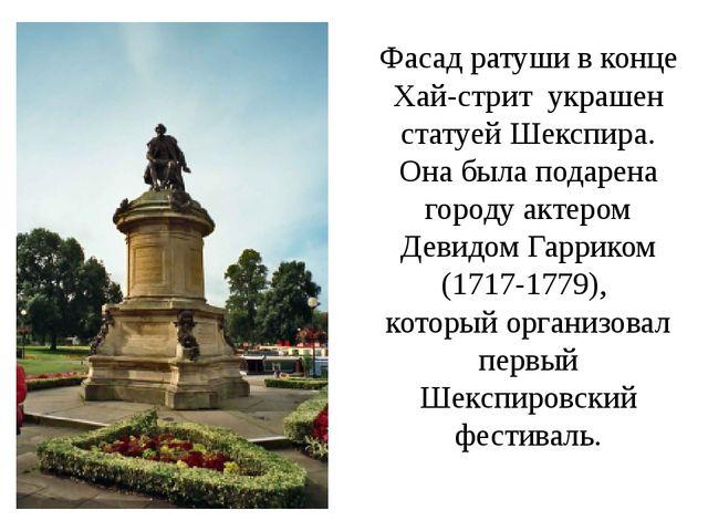 Фасад ратуши в конце Хай-стрит украшен статуей Шекспира. Она была подарена го...