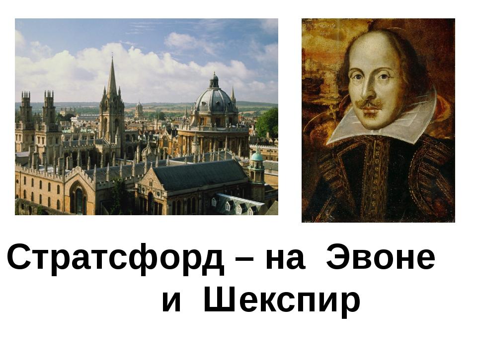 Стратсфорд – на Эвоне и Шекспир