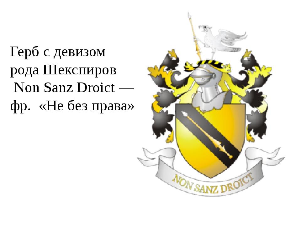 Герб с девизом рода Шекспиров Non Sanz Droict — фр. «Не без права»
