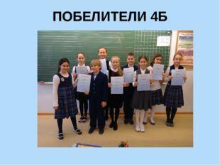 ПОБЕЛИТЕЛИ 4Б