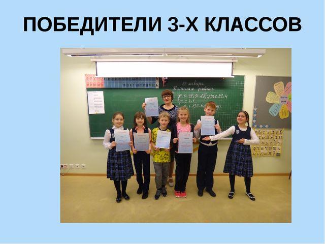 ПОБЕДИТЕЛИ 3-Х КЛАССОВ