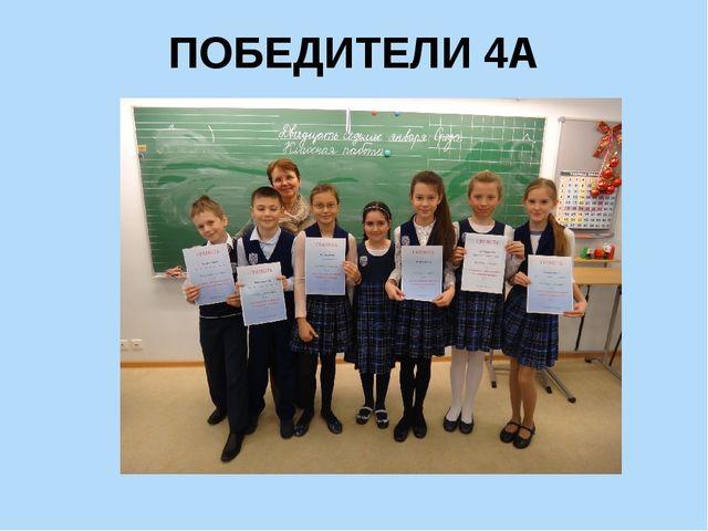 ПОБЕДИТЕЛИ 4А