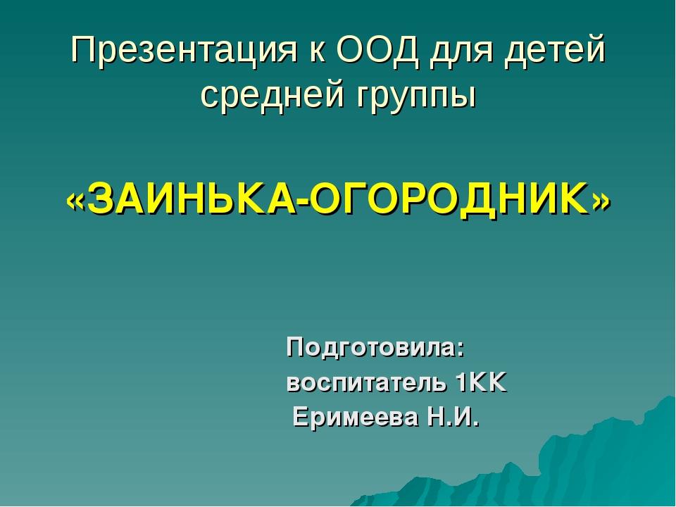 Презентация к ООД для детей средней группы «ЗАИНЬКА-ОГОРОДНИК» Подготовила: в...