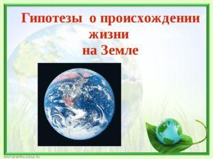 Гипотезы о происхождении жизни на Земле