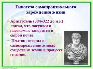 Аристотель (384–322 до н.э.) писал, что лягушки и насекомые заводятся в сырой