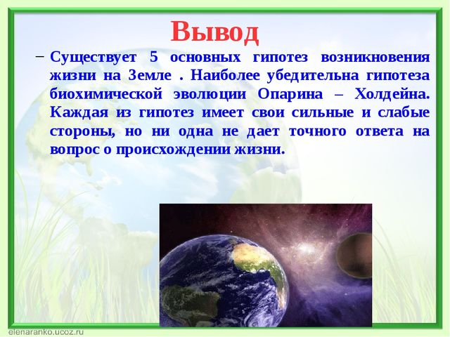 Вывод Cуществует 5 основных гипотез возникновения жизни на Земле . Наиболее у...