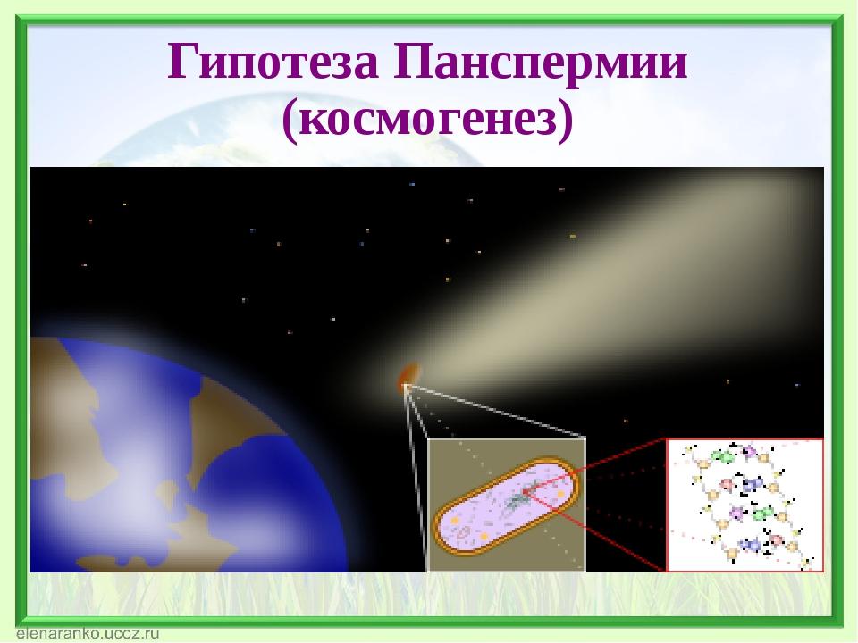 Гипотеза Панспермии (космогенез)