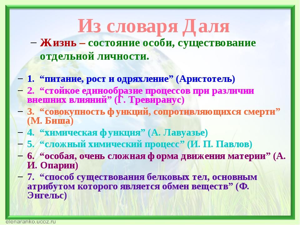Из словаря Даля Жизнь – состояние особи, существование отдельной личности. 1....