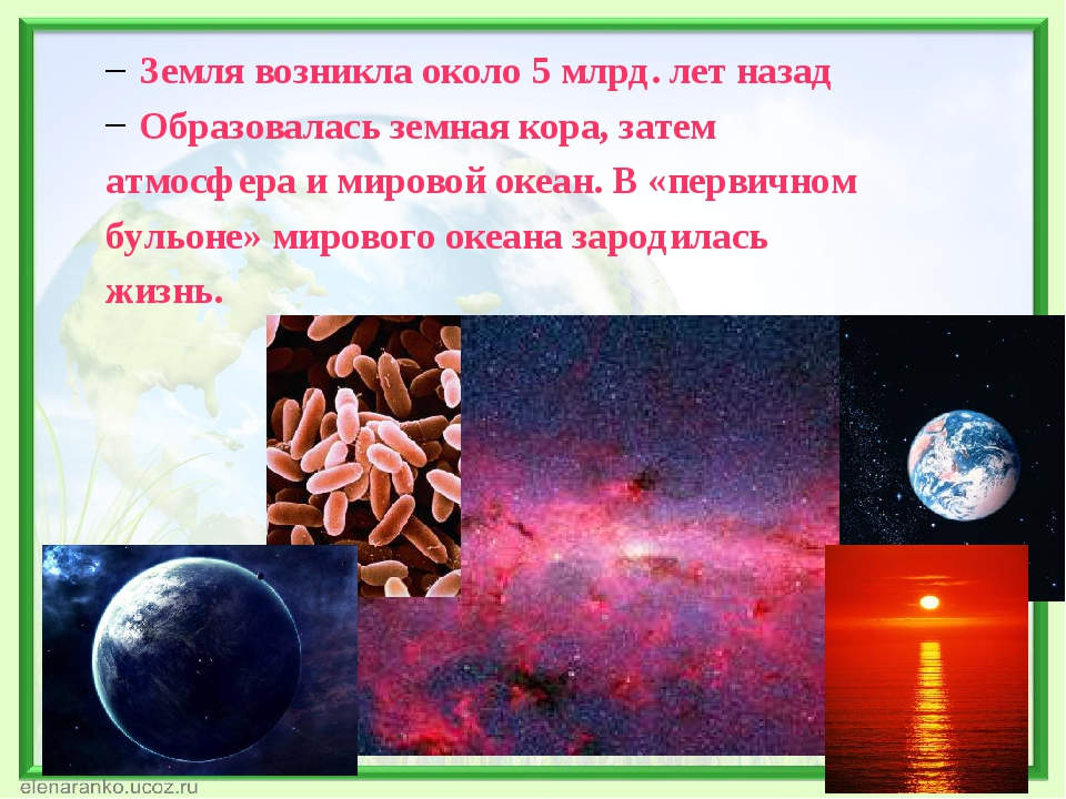 Земля возникла около 5 млрд. лет назад Образовалась земная кора, затем атмосф...