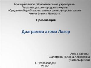 Муниципальное образовательное учреждение Петрозаводского городского округа «С