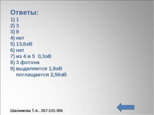 Ответы: 1 3 9 нет 13,6эВ нет из 4 в 5 0,3эВ 3 фотона выделяется 1,9эВ поглаща