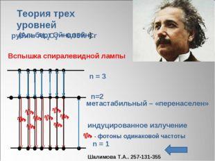 n = 1 n = 3 метастабильный – «перенаселен» Теория трех уровней (Альберт Эйншт