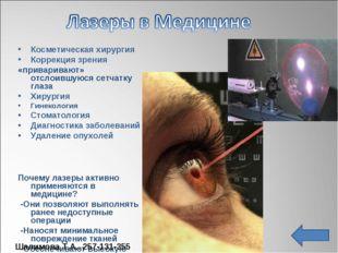 Косметическая хирургия Коррекция зрения «приваривают» отслоившуюся сетчатку г