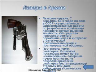 Лазерное оружие: С середины 50-х годов XX века в СССР осуществлялись широкома
