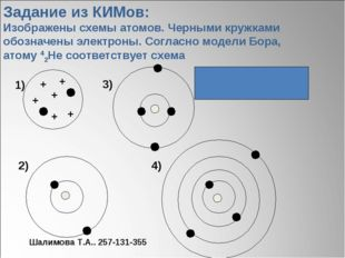 Задание из КИМов: Изображены схемы атомов. Черными кружками обозначены электр