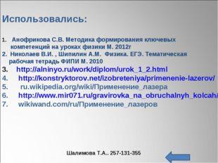 Использовались: Анофрикова С.В. Методика формирования ключевых компетенций на