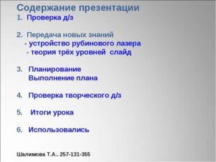 Содержание презентации Проверка д/з Передача новых знаний - устройство рубино