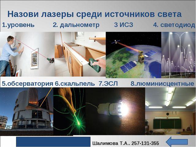 Ответы: 1, 2, 3, 5, 6 Шалимова Т.А.. 257-131-355