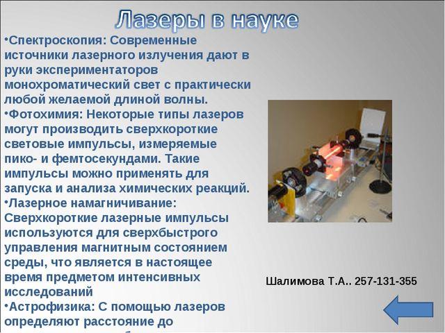 Спектроскопия: Современные источники лазерного излучения дают в руки эксперим...