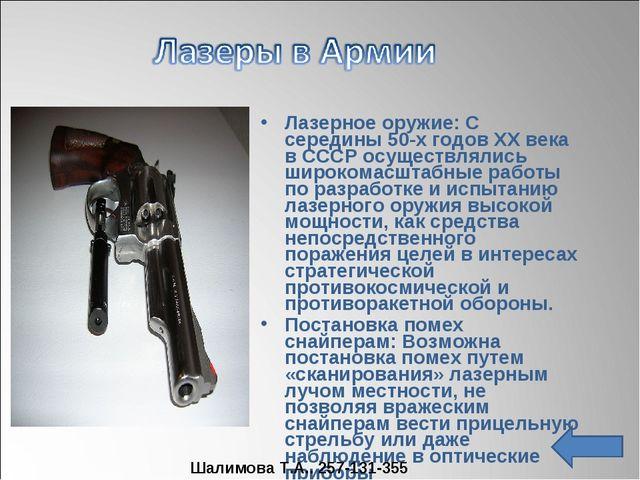 Лазерное оружие: С середины 50-х годов XX века в СССР осуществлялись широкома...