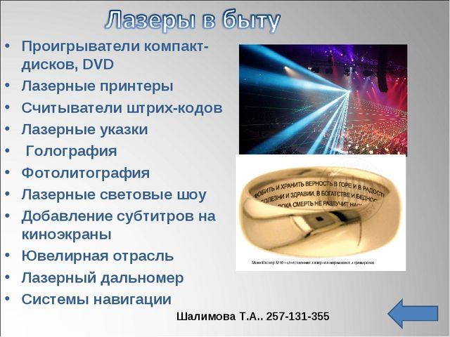 Проигрыватели компакт-дисков, DVD Лазерные принтеры Считыватели штрих-кодов Л...