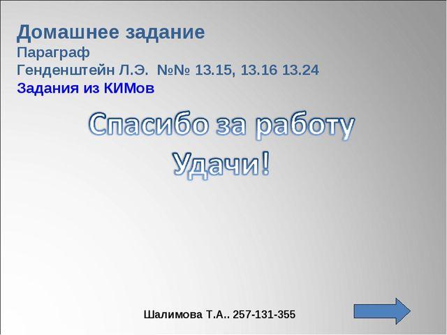 Домашнее задание Параграф Генденштейн Л.Э. №№ 13.15, 13.16 13.24 Задания из К...