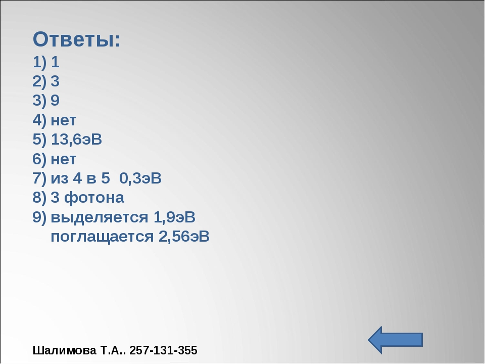 Ответы: 1 3 9 нет 13,6эВ нет из 4 в 5 0,3эВ 3 фотона выделяется 1,9эВ поглаща...
