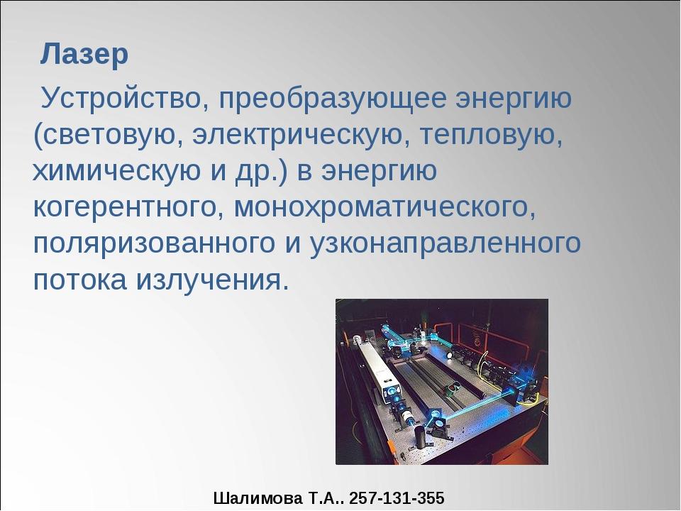 Лазер Устройство, преобразующее энергию (световую, электрическую, тепловую,...