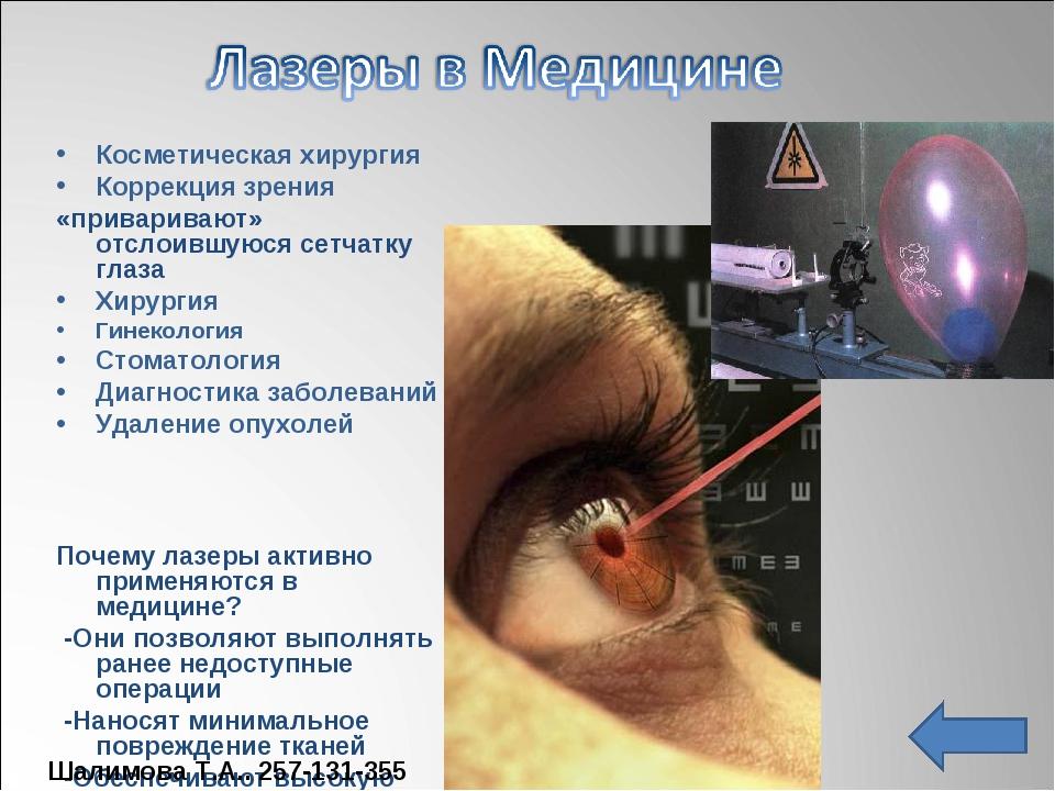 Косметическая хирургия Коррекция зрения «приваривают» отслоившуюся сетчатку г...