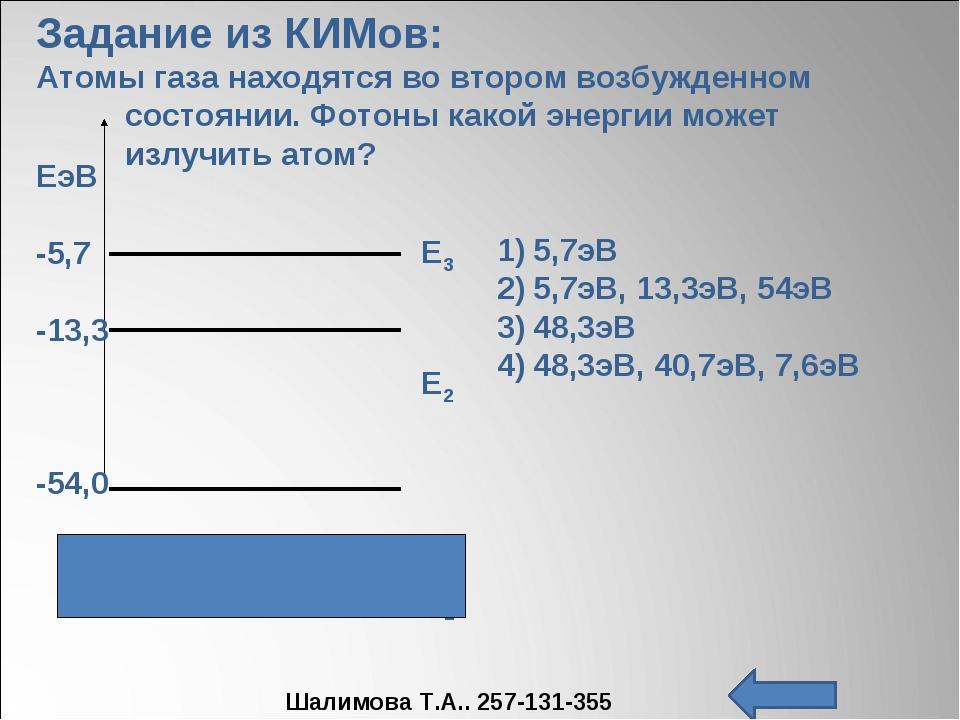 Задание из КИМов: Атомы газа находятся во втором возбужденном состоянии. Фото...