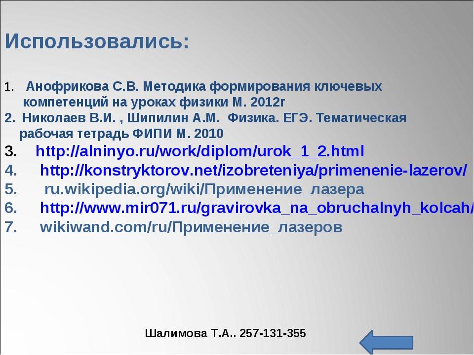 Использовались: Анофрикова С.В. Методика формирования ключевых компетенций на...