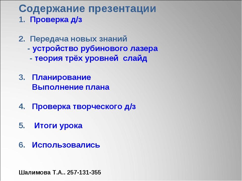 Содержание презентации Проверка д/з Передача новых знаний - устройство рубино...