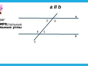 1 2 3 4 a b c a II b