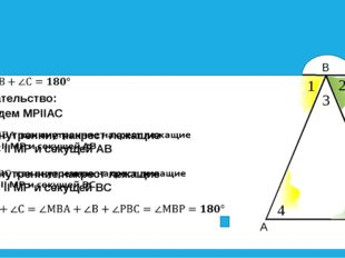 Сумма углов треугольника равна 180° 1 3 4 2 5 Доказательство: А С В Р М Пров