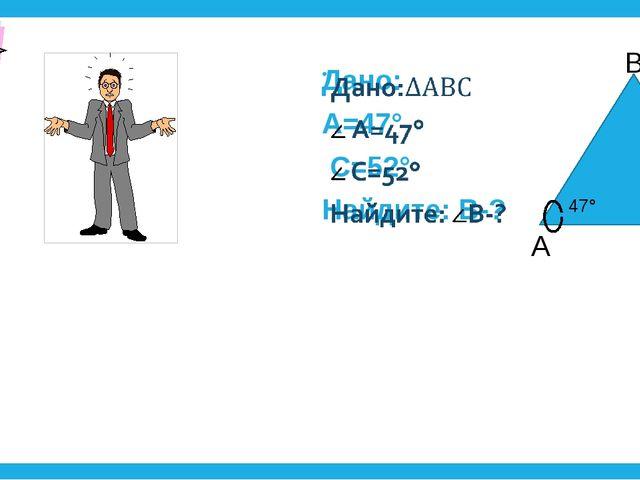 A B C 47° 52°
