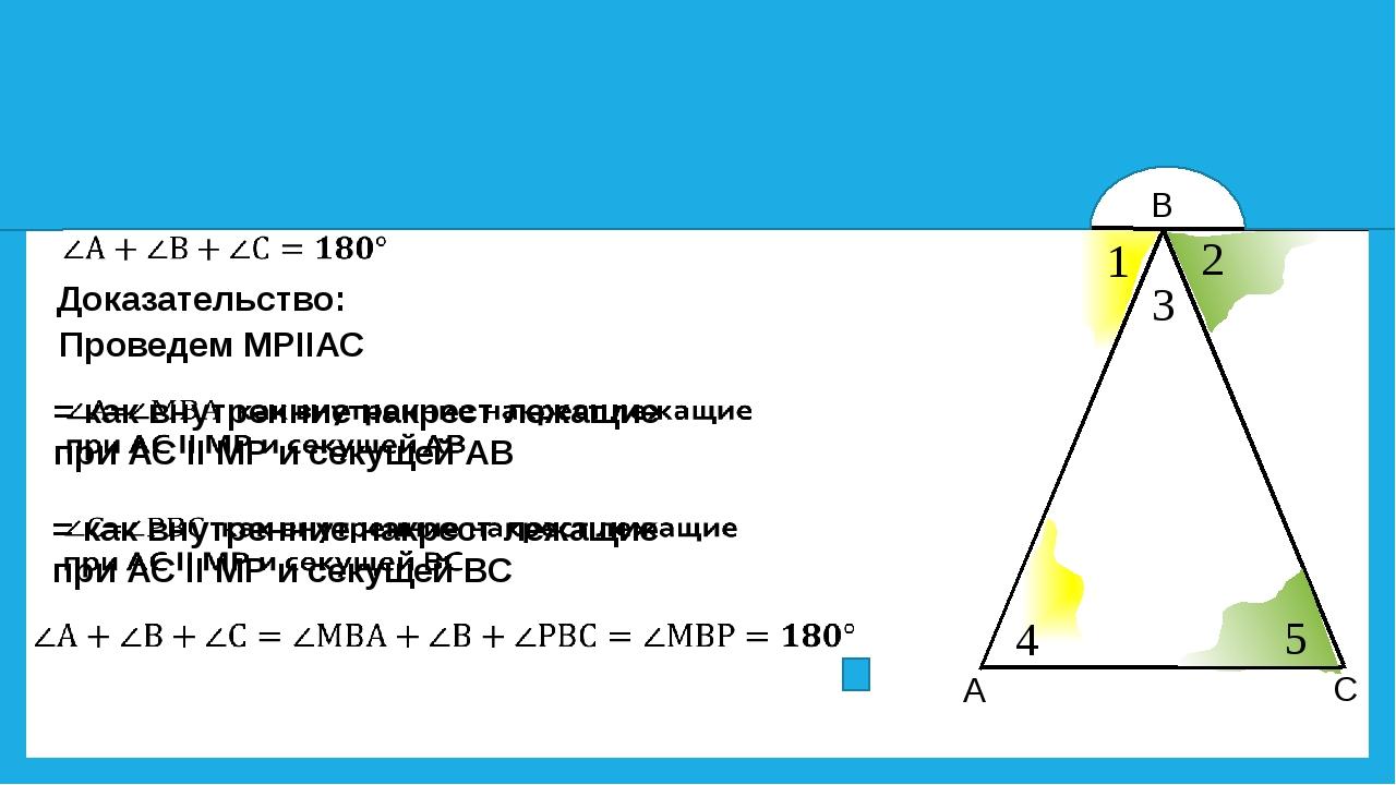 Сумма углов треугольника равна 180° 1 3 4 2 5 Доказательство: А С В Р М Пров...