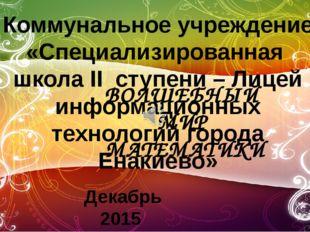 ВОЛШЕБНЫЙ МИР МАТЕМАТИКИ Коммунальное учреждение «Специализированная школа ІІ