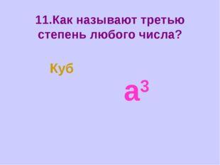 11.Как называют третью степень любого числа? Куб а3